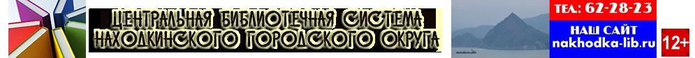 Центральная библиотечная система Находкинского городского округа
