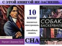 10 Книг способных лишить сна! Книги №1 и 2