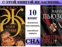 10 Книг способных лишить сна! Книги №3 и 4