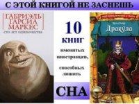 10 Книг способных лишить сна! Книги №5 и 6