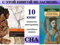 10 Книг способных лишить сна! Книги №7 и 8