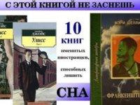 10 Книг способных лишить сна! Книги №9 и 10