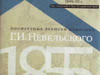 Новинки краеведческой литературы 2015 (1)