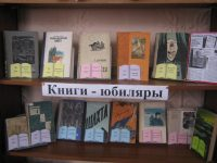 Краеведческие книги-юбиляры 2015 года
