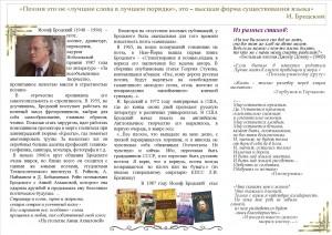 Буклет Бродский1