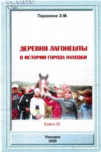 Книга Лагонешты