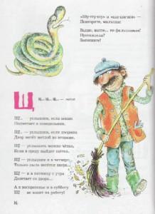 весеоый звукарь2