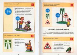правила дорожного2