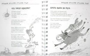 русский язык2