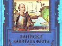 Новинки краеведческой литературы 2015 (3)