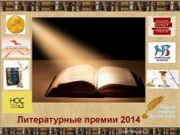 Литературные премии 2014