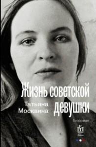 обложка Москвиной