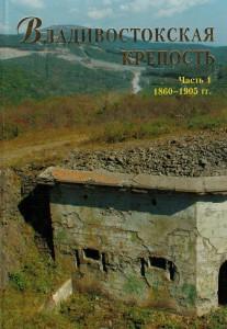 Владивосток крепость 001