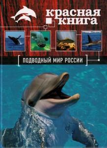 Красная книга 001