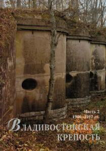 Крепость Ч.2 001