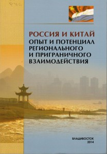 Россия и Китай 001