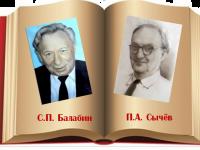 Писатели-дальневосточники: юбиляры 2015 (3)