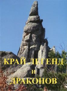 Край-легенд-и-драконов-Кабелев