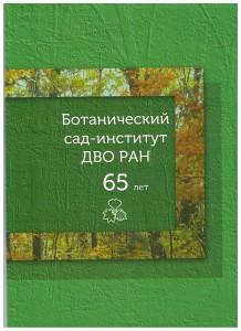 ботанический 001