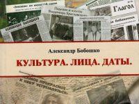 Новинки краеведческой литературы. Осень 2015 (3)