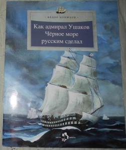 ушаков