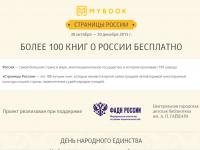 СТРАНИЦЫ РОССИИ: 100 КНИГ О РОССИИ БЕСПЛАТНО