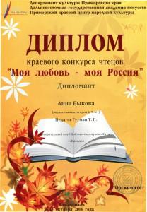 Диплом А. Быкова 2014