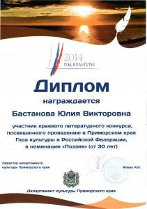 Диплом Бастанова 2014