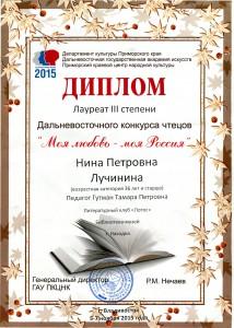 Диплом Лучинина 2015