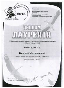 Диплом Малиновского