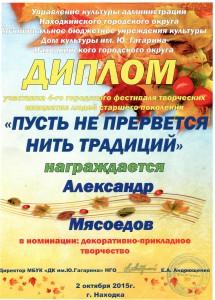 Диплом Мясоедов 2015 (2)