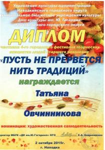 Диплом Овчинникова 2015 (2)