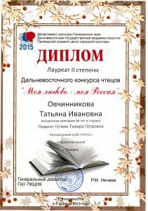 Диплом Овчинникова 2015