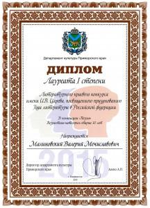 Диплом 1 степени Малиновский 2015 (Поэзия)