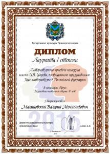 Диплом 1 степени Малиновский 2015 (Проза)