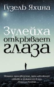 Yashina