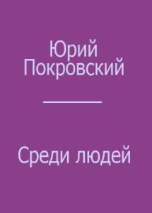 pokrovski