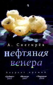 snegirev 3