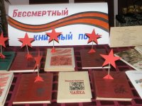 Популярно и торжественно о книгах, и героях в День Победы