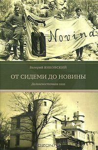 Valerij_Yankovskij__Ot_Sidemi_do_Noviny._Dalnevostochnaya_saga