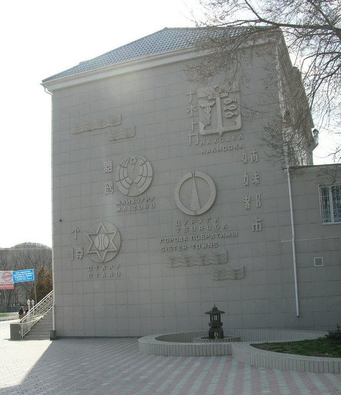 Мемориальная стена городов-побратимов Находка-Майдзуру-Отару