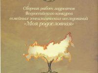 Родоведы Находки в сборнике работ Всероссийского конкурса
