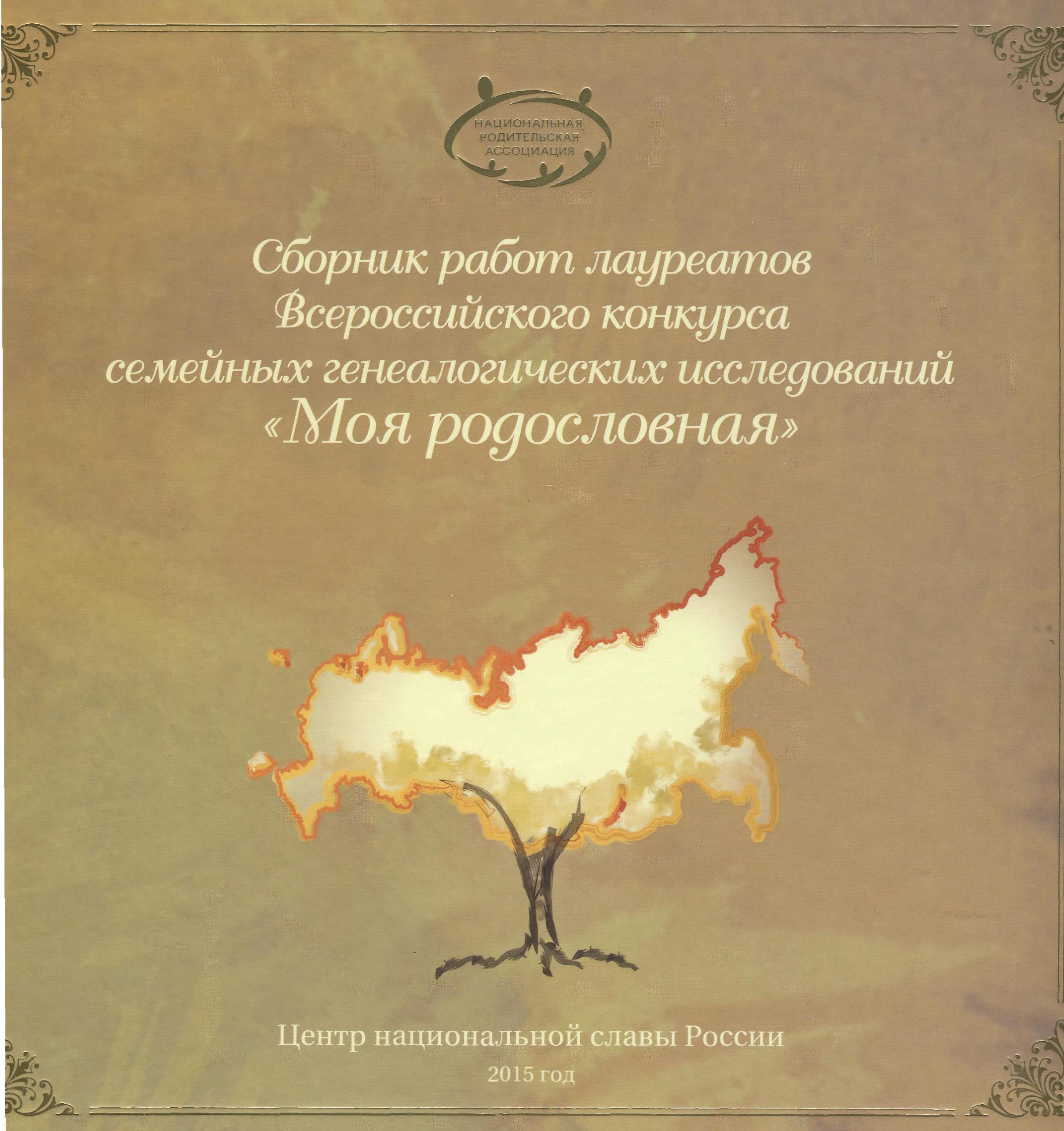 Итоги всероссийского генеалогического конкурса моя родословная