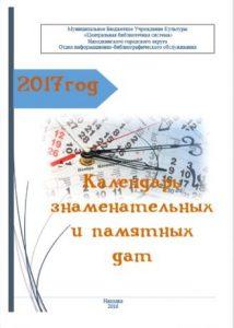 рисунок календаря