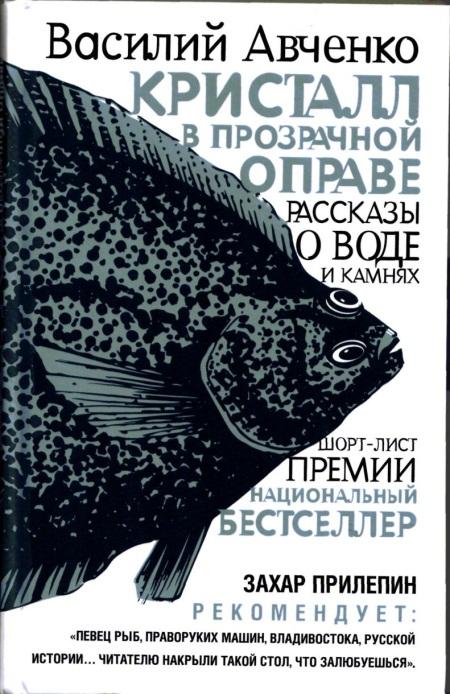 Авченко