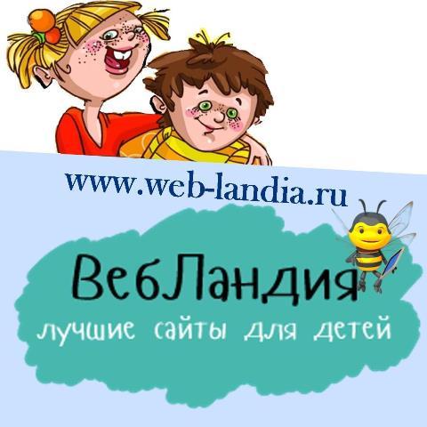 ВебЛандия