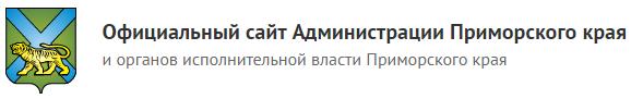 Официальный сайт администрации Приморского края