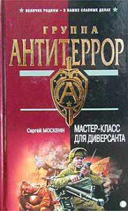 Moskvin C Master-klass