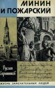 minin_i_pozharskiy_ruslan_skrynnikov_1981_1189825