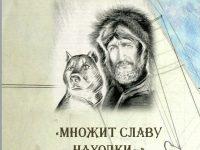 «Множит славу Находки»: Федору Конюхову 65!